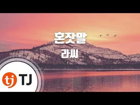 [TJ노래방] 혼잣말 - 라씨 (Speaks alone - Lassi) / TJ Karaoke