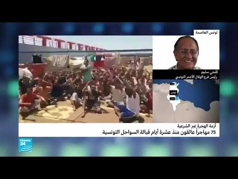 عشرات المهاجرين عالقون منذ عشرة أيام قبالة السواحل التونسية  - 15:54-2019 / 6 / 11