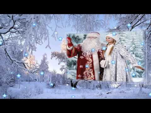 Песня деда Мороза