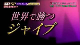 【ジャイブ S9】(セパレートからのスタート編) ※キンタロー&ロペス組が...