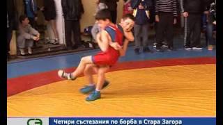 Четири състезания по борба в Стара Загора през 2014 година.