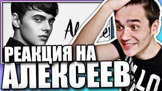 Реакция на ALEKSEEV - Океанами Стали (клип)