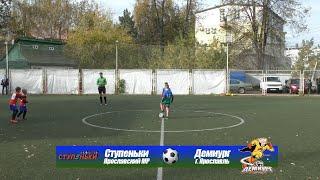 Матч Первенства ЯО по мини футболу среди юношей 2013 г р Ступеньки Демиург