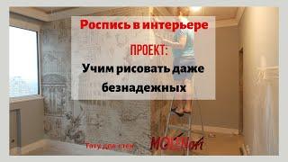 Рисуем Ван Гога мастер класс. Обучение нанесению новой технологии росписи стен.