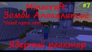 Зомби Апокалипсис Minecraft / Выживание на сервере зомби апокалипсис