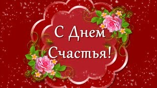 День Счастья🌷🍀Международный День Счастья🍀День Счастья Поздравить
