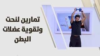 تمارين لنحت وتقوية عضلات البطن - أحمد عريقات