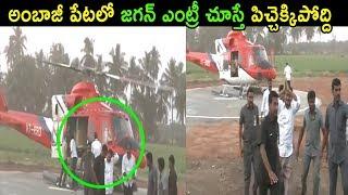 జగన్ ఎంట్రీ చూస్తే.....! YS Jagan Grand Entry Helicopter Fans Craze At Ambajipeta | Cinema Politics thumbnail