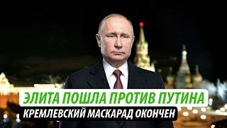 элита пошла против Путина. Кремлевский маскарад окончен