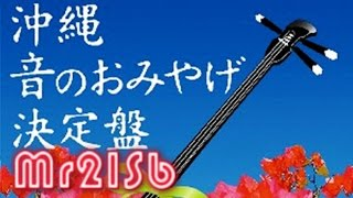 沖縄にちなんだ楽曲 写真はイメージです。実際のジャケットではありませ...
