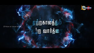 Right Word @ Right Time | Every Monday & Thursday from 27th May @ 8:00pm | Bro. Vincent Selvakumaar
