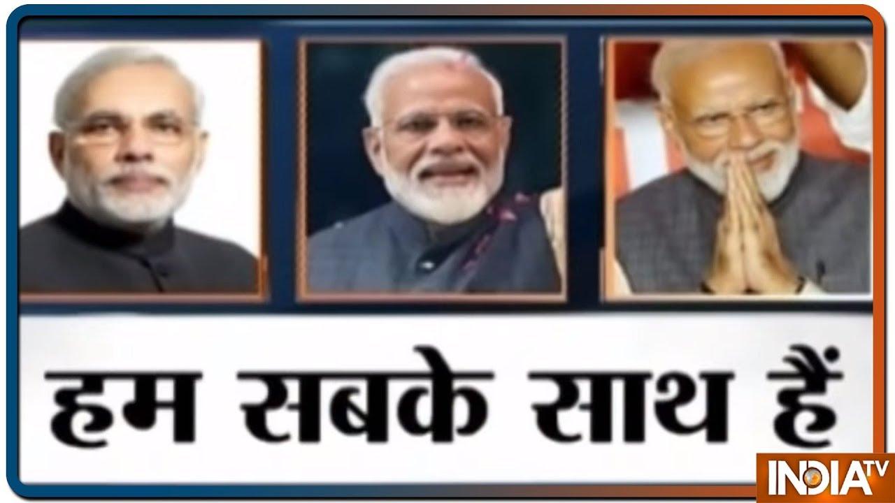 Watch India TV Special show Haqikat Kya Hai | May 25, 2019
