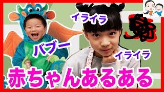 チャンネル登録&高評価よろしくお願いします(*^^) 提供:赤ちゃんタッ...