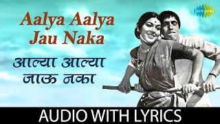 Aalya Aalya Jau Naka with lyrics   आल्या आल्या जावू नका   Usha   Dada Kondke   Tumcha Aamcha Jamla