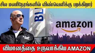 🔴விண்வெளிக்கு பறக்கிறார் அமேசான் உரிமையாளர் ஜெப் பெசோஷ் | Amazon | Blue Moon