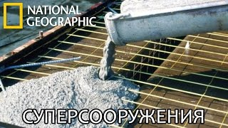 Бетон - Суперсооружения - National Geographic | Документальный фильм