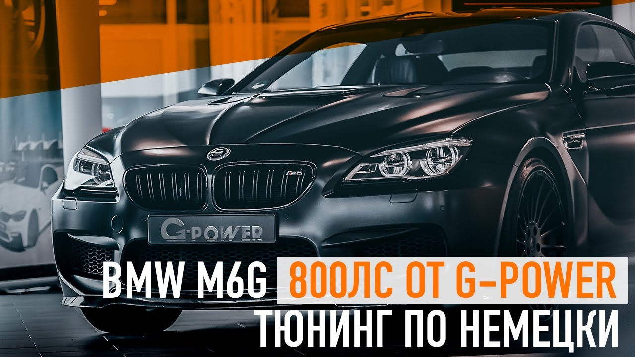 BMW M6G 800ЛС от G Power.