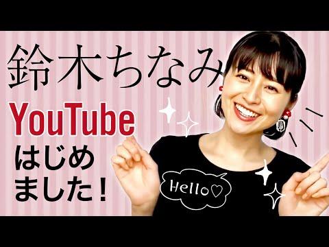 鈴木ちなみです!YouTube【初投稿】です