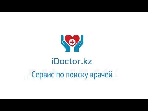 IDoctor.kz - Первый бесплатный сервис по поиску врачей.