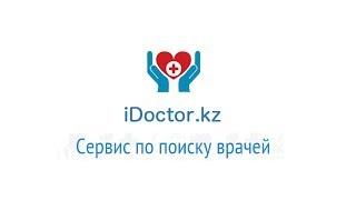 iDoctor.kz - Первый бесплатный сервис по поиску врачей.(http://idoctor.kz/ Поиск врача в Алматы и Астане, бесплатная запись на прием. Телефон: +7 727 222 22 00 (с 9:00 до 18:00). Почта:..., 2014-05-23T13:20:47.000Z)