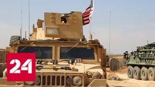 Власти США не собираются выводить свои войска из Сирии - Россия 24