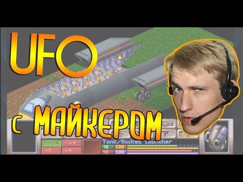 X-Com: UFO Defense с Майкером (4 часть)