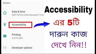 Accessibility à¦�র 5টি দারà§�ন কাজ দà§...