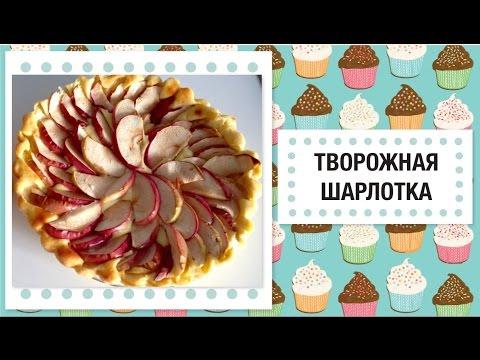 Диетическая творожная шарлотка.🍎Простой рецепт десерта