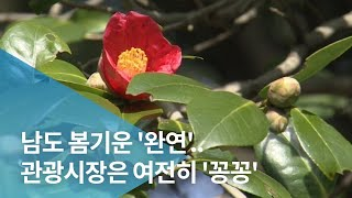 남도 봄기운 '완연'..관광시장은 여전히 '꽁꽁'