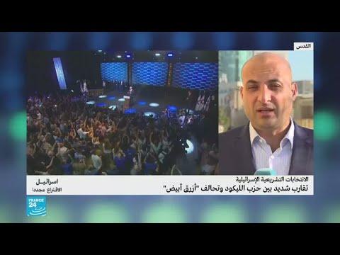 تقارب شديد بين حزب الليكود وتحالف -أزرق أبيض- في الانتخابات التشريعية الإسرائيلية  - نشر قبل 34 دقيقة