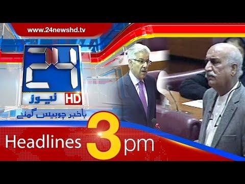News Headlines | 3:00 PM | 18 January 2018 | 24 News HD