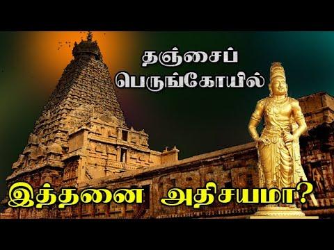Thanjai Periya Kovil - தஞ்சைப் பெருங்கோயில்