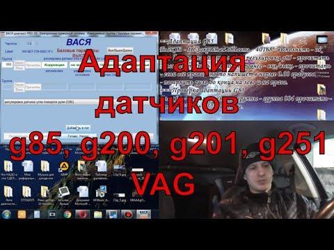 Адаптация датчиков G85, G200, G201, G251 VAG