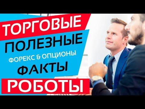 советники форекc и роботы для бинарных опционов - факты!
