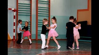 ФОРТУНА бальные танцы, первый год обучения, отчетный урок
