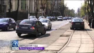 Каждые полторы минуты - одно нарушение ПДД: Одесса, Французский бульвар