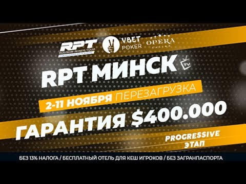 VBET RUSSIAN POKER TOUR Минск | 2 - 11 ноября | MAIN EVENT (Day 2)