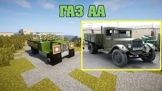 Minecraft Tutorial Как построить ГАЗ-АА - «Полуторка»