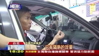 【TVBS】獨家/爆熱!行車紀錄器吸盤遭「曬傷」 熱融脫落