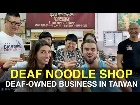 Best Noodle in Taiwan | Deaf Noodle Shop