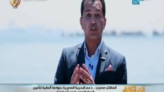 اخر النهار - مصر تعزز قواتها البحرية بـ