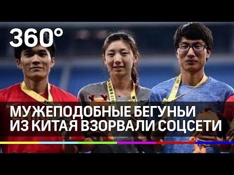 Новый половой скандал в лёгкой атлетике! Китайским бегуньям не поверили, что они женщины.
