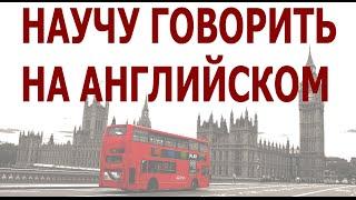 Курсы английского онлайн, английский язык онлайн курс