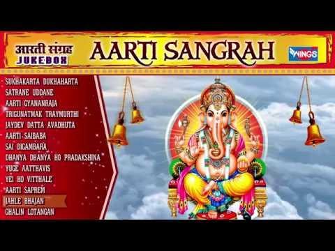 aarti-sangrah-marathi- -sukhkarta-dukhharta--aarti-sai-baba---aarti-sangrah-songs