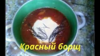 Классический красный борщ- Ооочень вкусный/Classic red borsch- Delicious