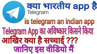 is telegram an indian app reality ||Telegram App का अविष्कार किसने किया india or other ||