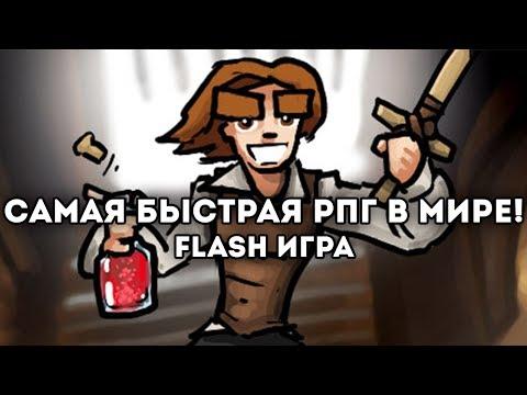 Инди игры, flash игры ( indie games, flash games )