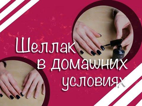 Шеллак в домашних условиях .Как красить ногти шеллаком?