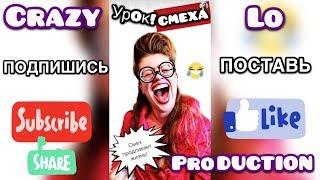 УРОК СМЕХА -  Училка Crazy Lo