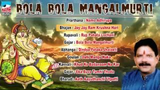 Bola Bola Mangalmurti - Kokanche Bhajan -Bhagwan Lokare -Audio Full Song